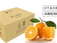湖南原产地直供冰糖橙统果礼盒(约)6斤装大力购50-60mm果