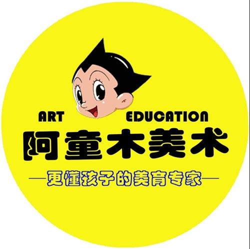 开阳阿童木艺术培训学校有限公司
