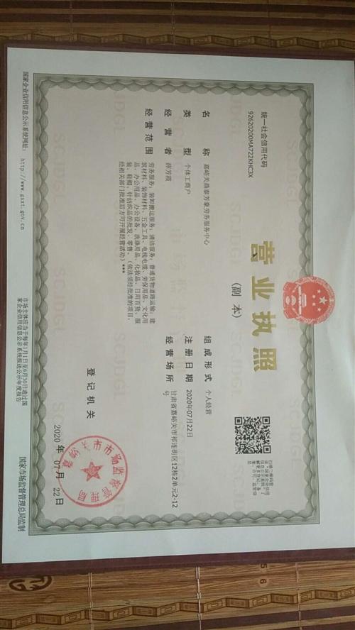 嘉峪关鼎泰芳豪劳务服务中心