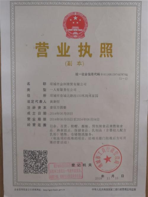 項城市金圳商貿有限公司