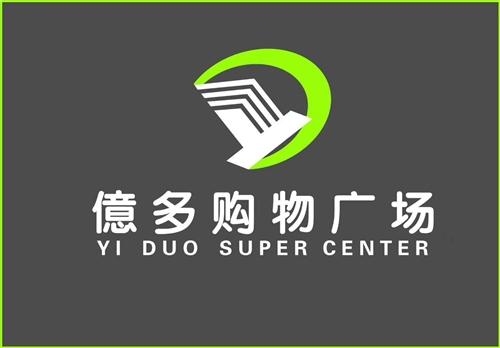 寻乌县億多购物广场有限责任公司