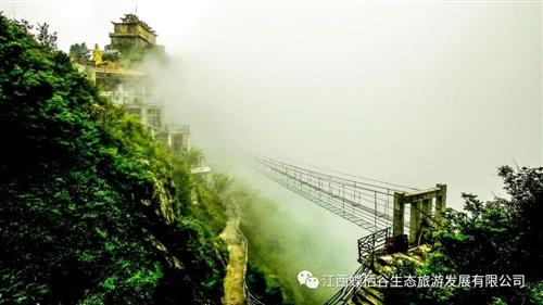 江西大华山蝶栖谷景区