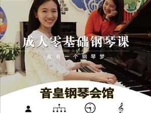 成人钢琴教学—完成你儿时的钢琴梦