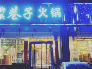 街头巷子火锅店