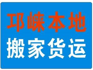 邛崃居民单位公司搬家,货运出租,拉货价