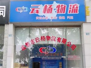 成都市云杨物流有限公司