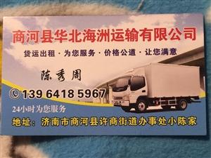 承接長途短途運輸相式貨車