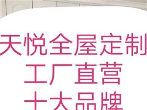 十大品牌板材批发—全屋定制—工厂直营—特价促销