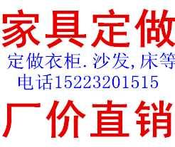 重庆家具厂价定做床、衣柜、沙发.展柜