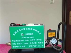 鄱阳县银宝湖洁帮家政服务部服务简介与免费公益清洗洗