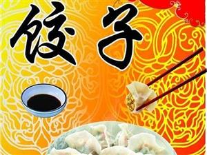 饺子面馆转让