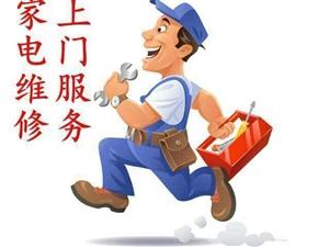 荥阳上街专业维修空调回收空调及各种家电维修