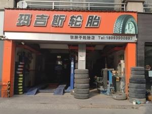 张胖子轮胎店(汽车保养)