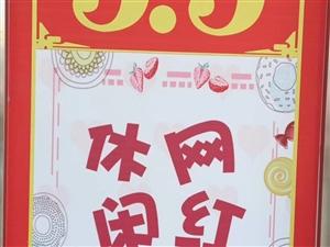 招5.5元休闲食品加盟店