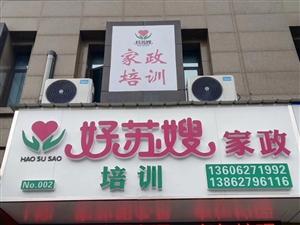 如东好苏嫂家政培训服务有限公司