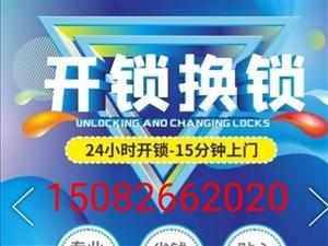 邻水县专业 开锁 换锁