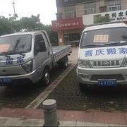 溧水喜庆搬家有限公司    18751821366