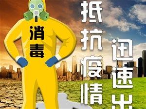 商业住宅消毒除虫服务