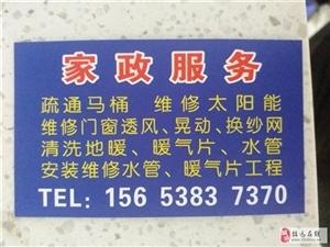 招遠市家政服務156-5383-7370