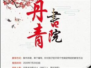 东河丹青书法学院招生啦!
