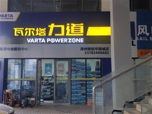 瓦尔塔蓄电池上门安装