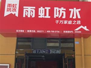 长葛雨虹防水材料店
