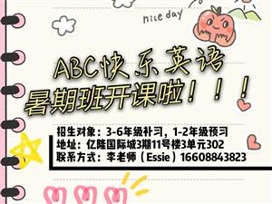 ABC快乐英语招生