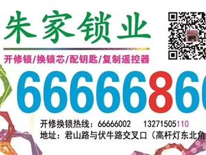 栾川朱家锁业66666866