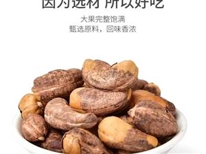 新疆干果批发零售