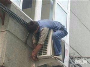 优先从事荥阳市上街区空调安装拆装移机维修电话