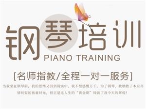 律动钢琴培训常年招生