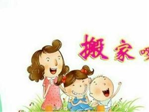 泗洪好日子专业搬家有限公司13773939175