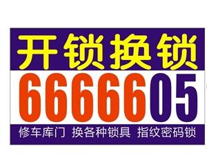 阳谷开锁6666605