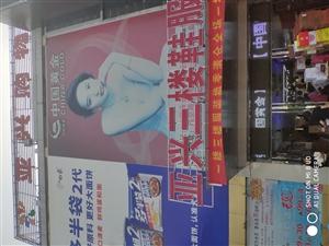 亚兴超市三楼招商服装