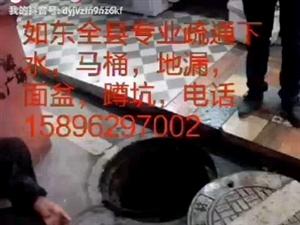 如东县掘港镇通菜池马桶电话号码通下水疏地漏浴室公道