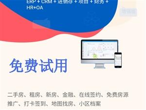 青禹房源管理软件2020超强大型房源系统