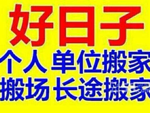 泗洪专业搬家有限公司13773939175