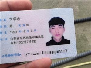 捡到身份证一张