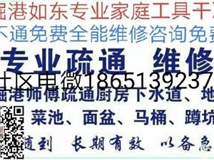 如东掘港电话号码疏通马桶下水地漏66853294