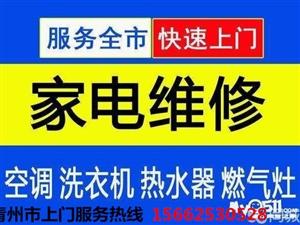 青州空調家電維修上門服務