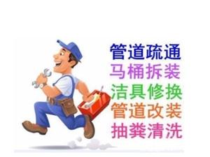 专业空调安装 管道疏通18955817336