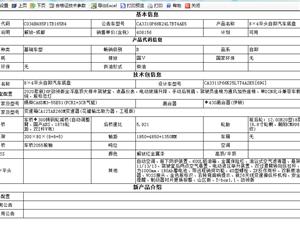 解放J6P新车4桥自卸底盘锡柴550马力按揭上户