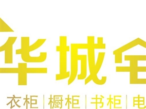 華城宅配科技有限公司高新聘設計師、導購