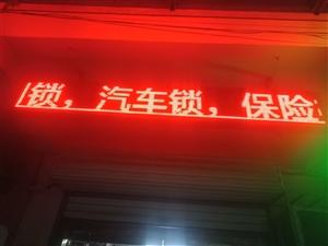 阳谷一中大庆开锁