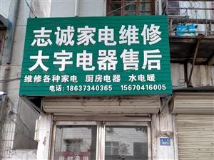 长垣市家电维修中心