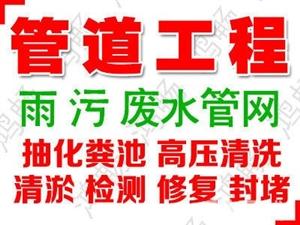 新郑龙湖机场薛店清理化粪池市政管道疏通清於公司