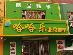 哈哈乐蔬果超市