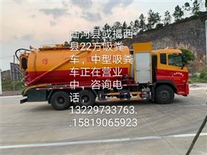 陆河县和揭西县22方大型吸粪车,中型吸粪车,营业中