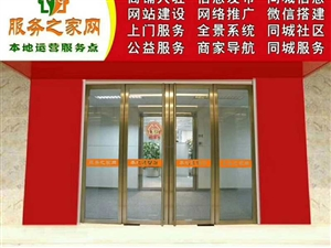 中國服務之家網招商加盟