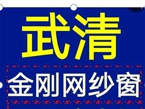 武清定制纱窗18322726827
